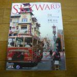 SKYWARD -JGP達成へ向けて Vol.3-