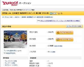 _digital_images_2008_10_10_uchiwa_[1]