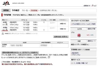 _digital_images_2008_11_04_yoyaku_[1]