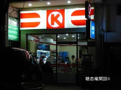 Vietnam 2009 conveniencestore