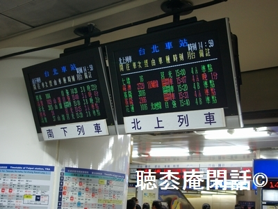 taiwan railway
