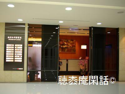 taiwan sonshang airport TSA