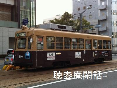 広島 路面電車