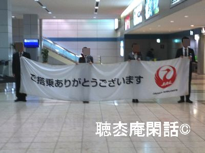 JAL 仙台空港