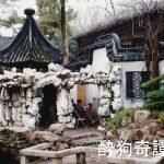 上海豫園 -江南游回顧録 Vol.02-