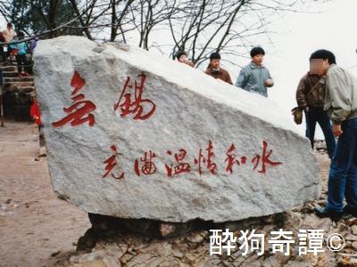 19920328_045[1]