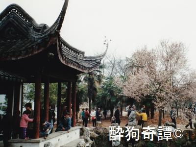無錫・錫恵公園
