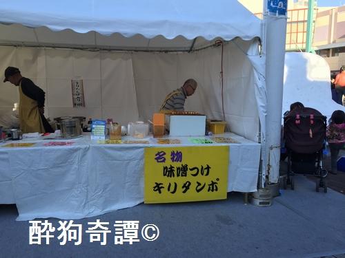 かまくら・なまはげ祭り 2016 in ニッケコルトンプラザ