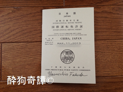 国際運転免許証の取得