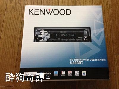 カーステレオ(KENWOOD U383BT)取付