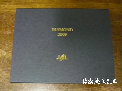 JMBダイアモンドの記念品