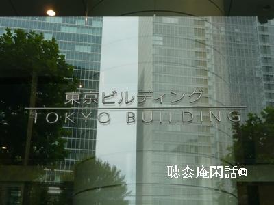 東京ルネッサンス