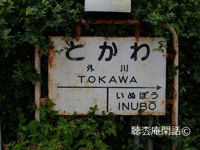 銚子電気鉄道
