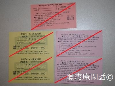 _digital_images_2009_09_29_imgp0152[1]ホリデイ・イン東武成田-