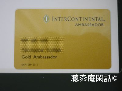 Intercontinental Ambassador メンバー・キット到着