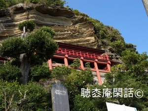 崖観音(大福寺)