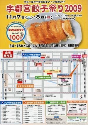 宇都宮餃子祭り2009