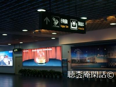 SYX 三亜鳳凰国際空港