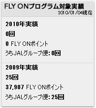2009年JAL搭乗振返り Vol.1