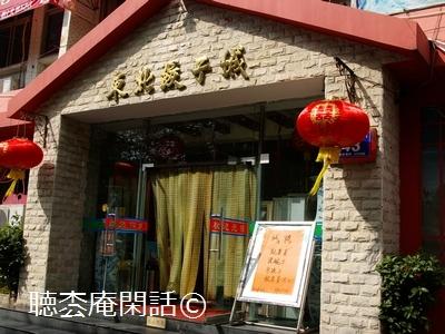 三亜・東北餃子城