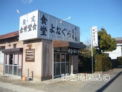 米倉食堂(千葉県・成田市)