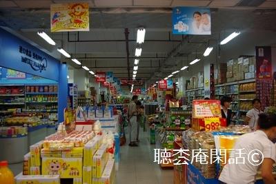 三亜・超市