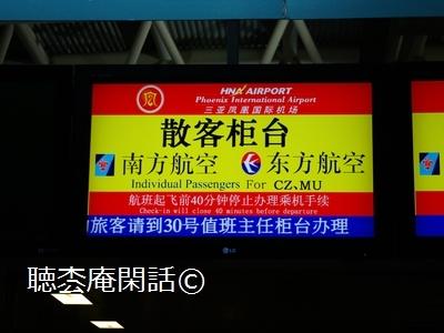 三亜白鳳国際空港