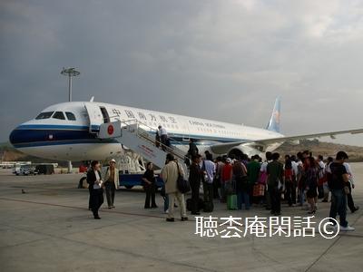 CZ6733(A321-200) SYX