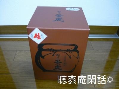 越乃景虎 純米しぼりたて 生原酒 甕詰
