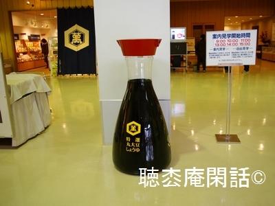 野田醤油工場見学