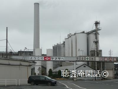 銚子醤油工場見学