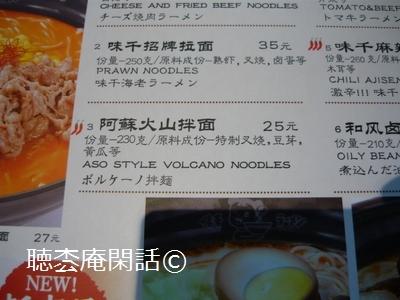 上海・味千