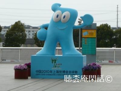上海・海宝