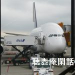 ANA、エアバスA380導入