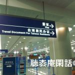 上海とんぼ返り(4) 入国審査