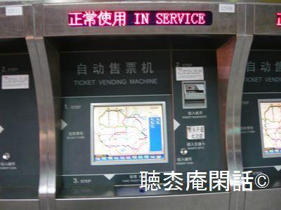 上海・地下鉄