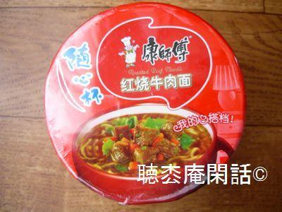 上海・カップ麺