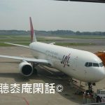 今度はJALで出発 -2010年6月 上海雲烟録 Vol.1-