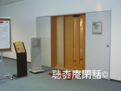 NRT 国内線 sakura lounge