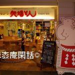 矢場とん 中部国際空港店 -2010年7月 上海独行録 Vol.3-