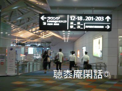 NGO 中部国際空港