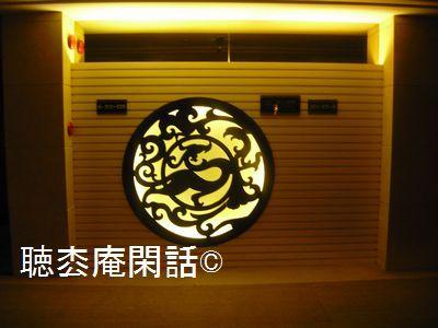 上海・ホテル