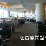 アメリカン航空ラウンジ -2010年07月/08月 上海溽暑録 Vol.02-