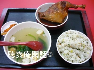 上海・徽州菜飯