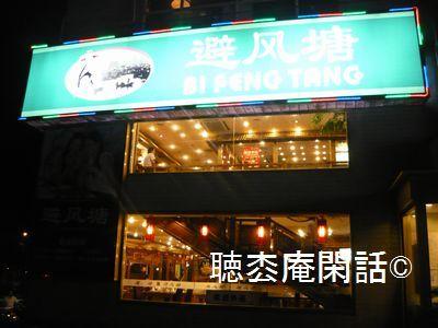 上海・避風塘