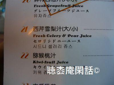 上海・変な日本語