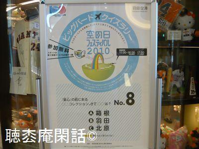 空の日フェスティバル2010 in 羽田空港