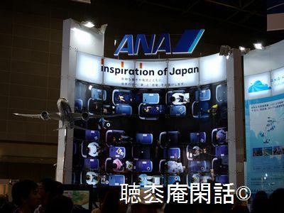 JATA世界旅行博2010 -航空会社編-