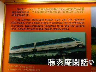 上海磁浮交通科学館