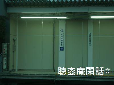 北総線・成田スカイアクセス